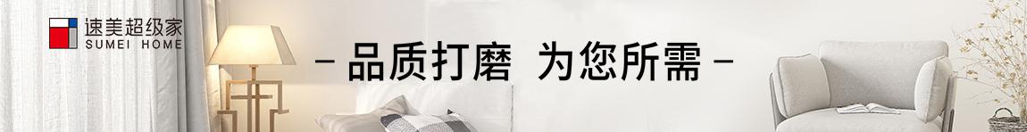 郑州速美超级家