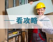 装修方案、装修攻略、装修设计、装修效果图、速美超级家、东易日盛