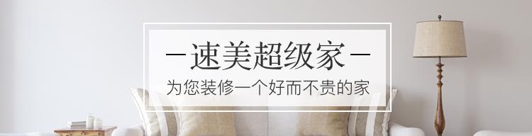 郑州速美超级家全屋整装
