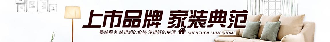 重庆家装公司 、重庆装修公司前十、重庆装修公司排名、重庆装修公司
