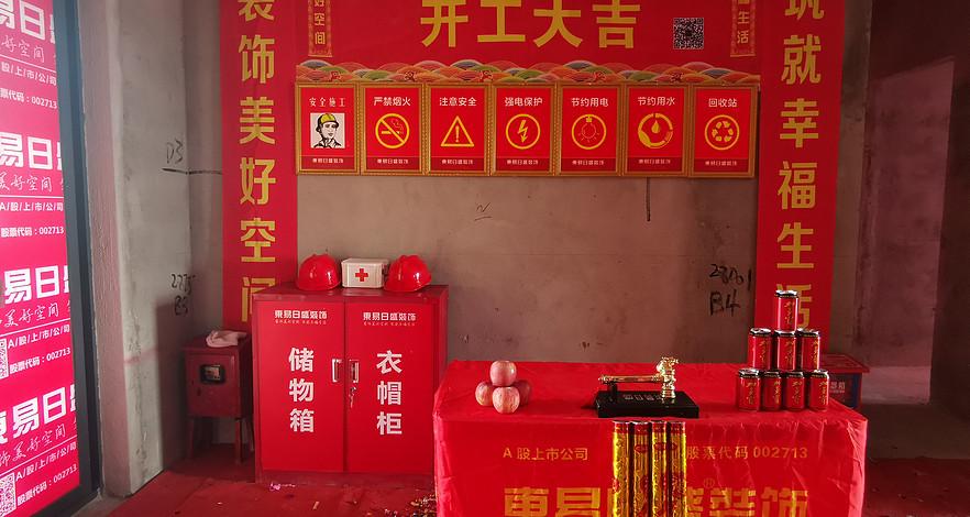 壹城中心-127平米装修-东易日盛在施工地