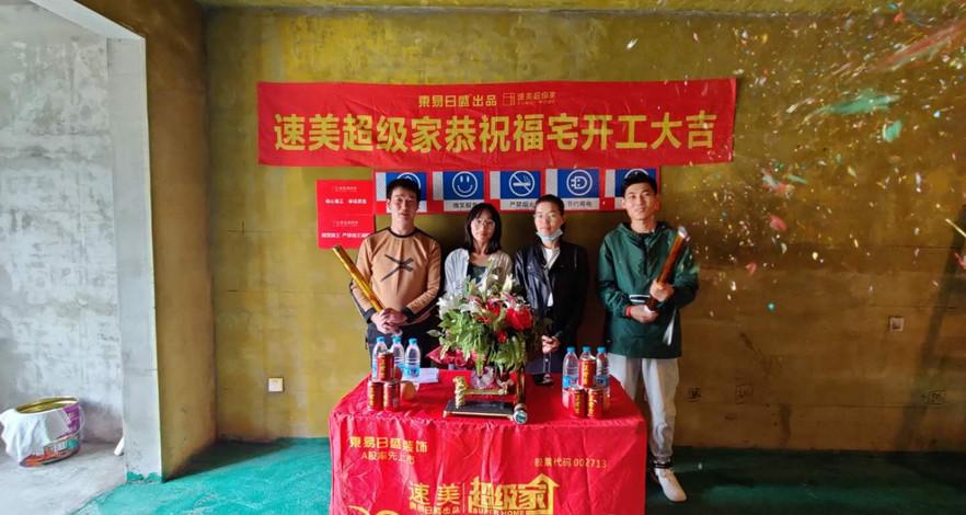 江杨花园100平三居室装修在施工地照