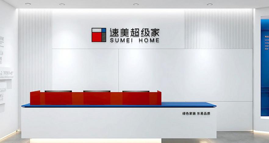 重庆_速美超级家体验店