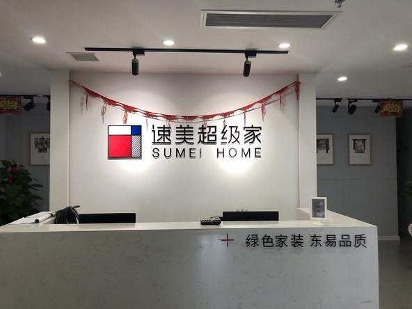 南京龙蟠中路店