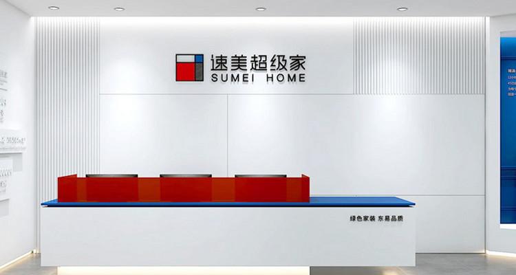 尚东设计中心