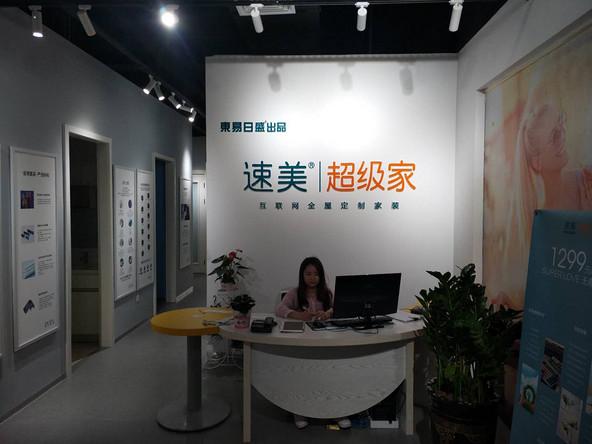 速美超级家-环球经贸中心店