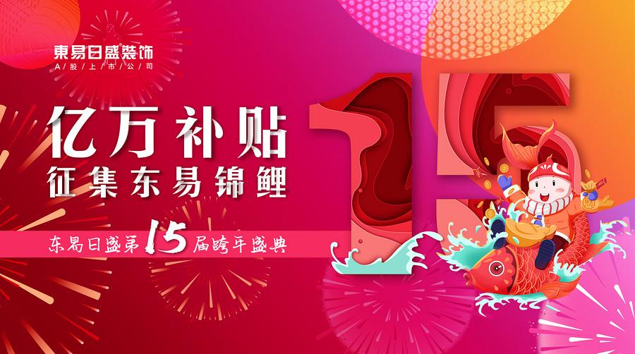 东易日盛第15届跨年盛典开启,亿万补贴回馈客户 -青岛装修公司