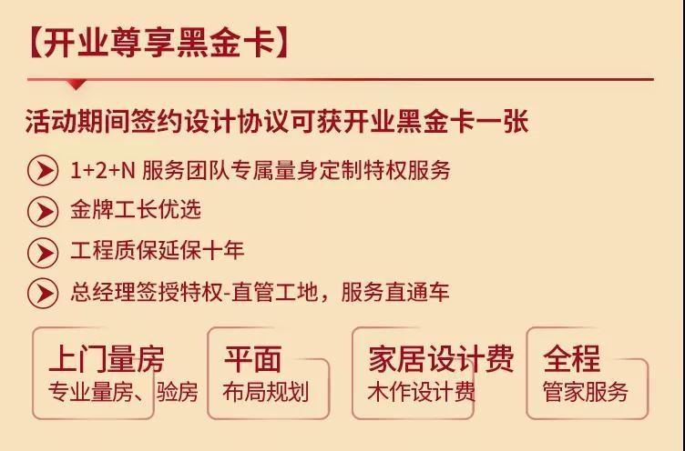 9.25见!东易日盛佛山分公司盛大开业!巅峰钜惠,强势来袭!