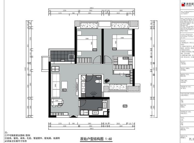 龙湖春江郦城户型图-90平米